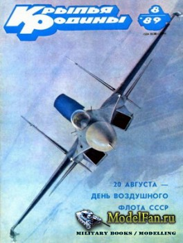 Крылья Родины №8(467) 1989