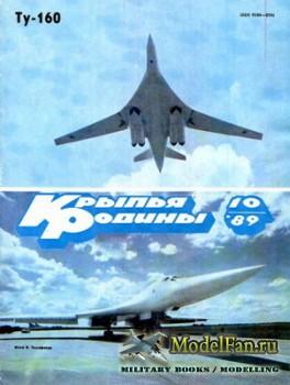Крылья Родины №10(469) 1989