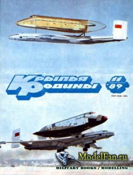Крылья Родины №11(470) 1989