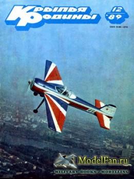 Крылья Родины №12(471) 1989