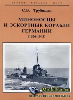 Миноносцы и эскортные корабли Германии (1926-1945) (С.Б. Трубицын)