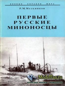 Первые русские миноносцы (Р.М. Мельников)