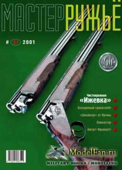Мастер Ружьё №51 2001