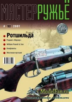 Мастер Ружьё №52 2001