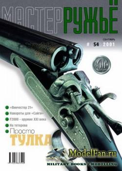 Мастер Ружьё №54 2001