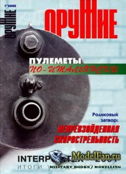 Оружие №1 2002