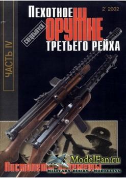 Оружие №2 2002 (Спецвыпуск) Пехотное оружие Третьего Рейха. Часть IV: Писто ...