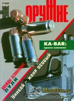 Оружие №3 2002