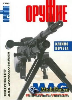 Оружие №5 2002