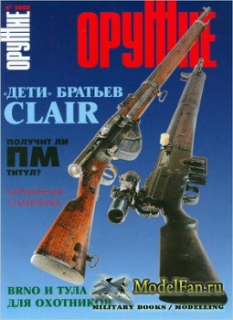 Оружие №6 2002