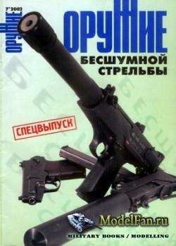 Оружие №7 2002 (Спецвыпуск) Оружие бесшумной стрельбы