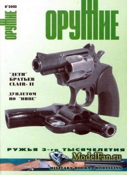 Оружие №8 2002