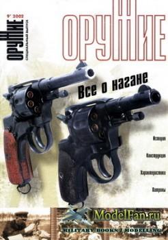 Оружие №9 2002