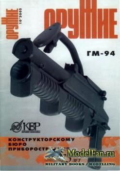Оружие №10 2002