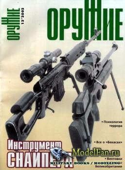 Оружие №12 2002
