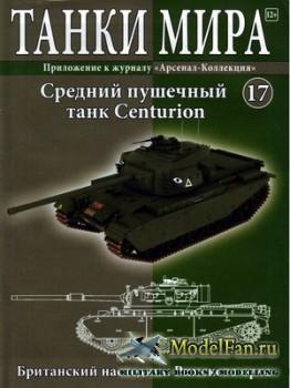 Танки Мира №17 - Средний пушечный танк Centurion