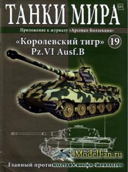 Танки Мира №19 - «Королевский тигр» Pz.VI Ausf.B
