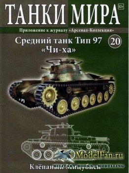 Танки Мира №20 - Средний танк Тип 97 «Чи-Ха»