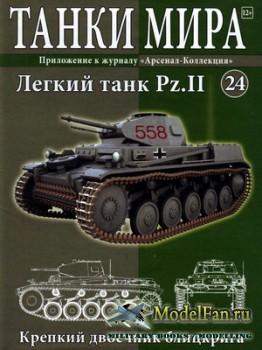 Танки Мира №24 - Лёгкий танк Pz.II