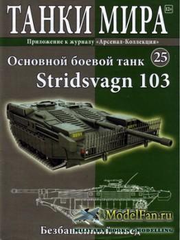 Танки Мира №25 - Основной боевой танк Stridsvagn 103