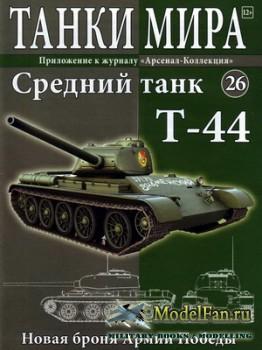 Танки Мира №26 - Средний танк Т-44