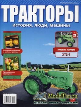 Тракторы: история, люди, машины. Выпуск №21 - ХТЗ-7