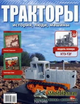 Тракторы: история, люди, машины. Выпуск №22 - ХТЗ-Т2Г