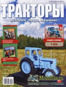 Тракторы: история, люди, машины. Выпуск №25 - Т-40А