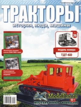 Тракторы: история, люди, машины. Выпуск №26 - ТДТ-60