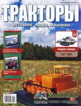 Тракторы: история, люди, машины. Выпуск №27 - ТДТ-55А