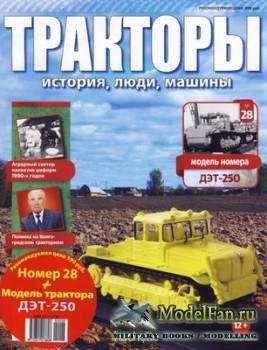 Тракторы: история, люди, машины. Выпуск №28 - ДЭТ-250