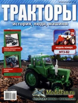 Тракторы: история, люди, машины. Выпуск №29 - МТЗ-82