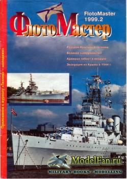 ФлотоМастер №2 1999