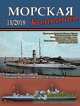 Морская кампания 11/2018 - Бронепалубный крейсер