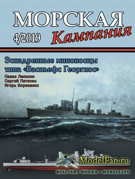 Морская кампания 4/2019 - Эскадренные миноносцы типа «Василефс Георгиос»