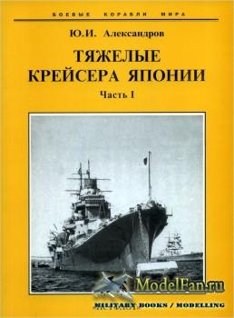 Тяжелые крейсера Японии. Часть I (Ю.И. Александров)