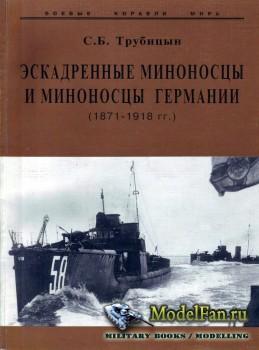 Эскадренные миноносцы и миноносцы Германии (1871-1918 гг.) (С.Б. Трубицын)