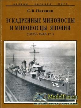 Эскадренные миноносцы и миноносцы Японии (1879-1945 гг.) (С.В. Патянин)