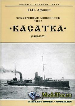 Эскадренные миноносцы типа «Касатка» (1898-1925) (Н.Н. Афонин)