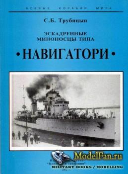 Эскадренные миноносцы типа «Навигатори» (С.Б. Трубицын)