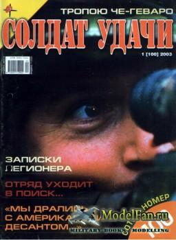 Солдат удачи №1(100) январь 2003