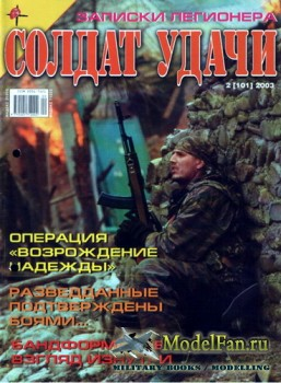 Солдат удачи №2(101) февраль 2003