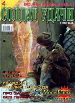 Солдат удачи №3(102) март 2003