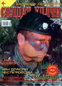 Солдат удачи №4(103) апрель 2003