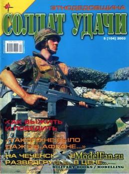 Солдат удачи №5(104) май 2003