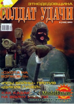Солдат удачи №6(105) июнь 2003