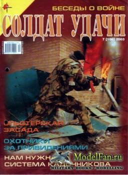 Солдат удачи №7(106) июль 2003