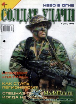Солдат удачи №8(107) август 2003