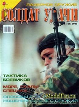 Солдат удачи №9(108) сентябрь 2003