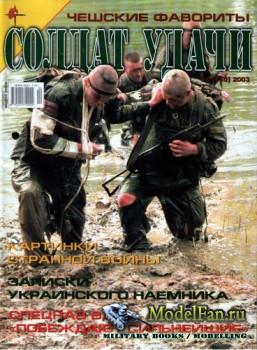 Солдат удачи №11(110) ноябрь 2003
